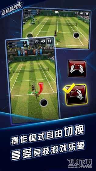 冠军网球 V2.18.143苹果版