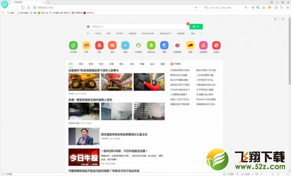 360浏览器V9.2.0.224官方最新版
