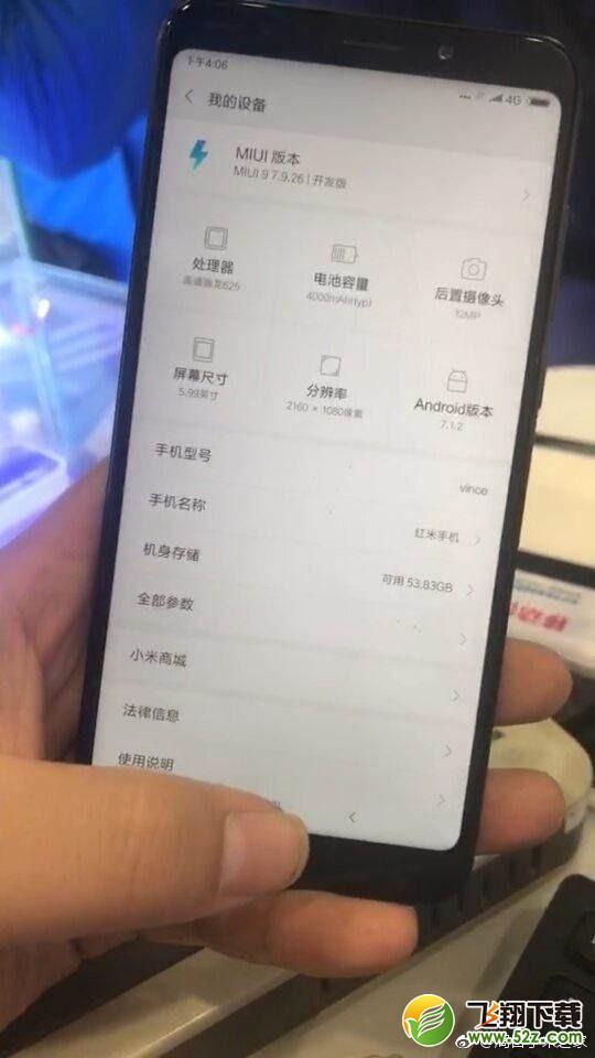 红米note5购买价格及配置介绍_52z.com