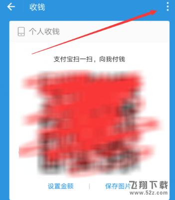 支付宝怎么向微信QQ朋友收款_支付宝向微信QQ朋友收款方法教程