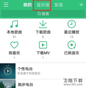 QQ音乐怎么收藏歌单_QQ音乐收藏歌单方法教程