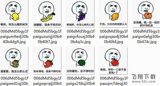 嘞萌你怎么酸的掉牙表情包 V1.0 免费版