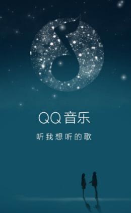 QQ音乐怎么开启流量提醒_QQ音乐开启流量提醒教程