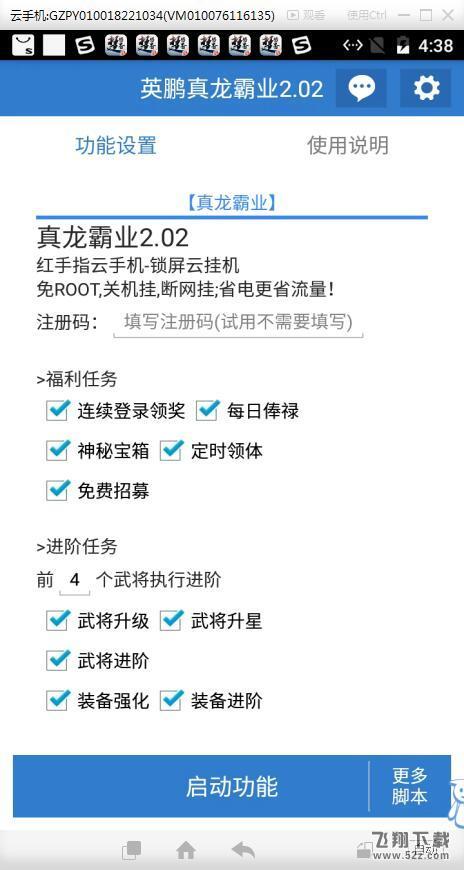 真龙霸业辅助免root云挂机脚本-免费真龙霸业辅助 V2.1.48 安卓版