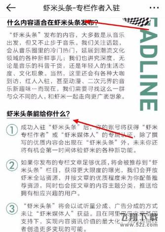 虾米音乐怎么申请专栏作者_虾米音申请专栏作者方法教程