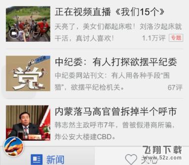 腾讯新闻怎么离线下载新闻_腾讯新闻离线下载新闻方法教程