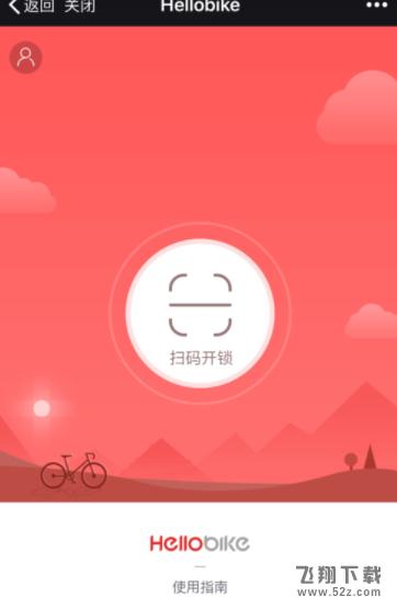 怎么在微信上租用哈罗单车_微信哈罗单车租用方法教程