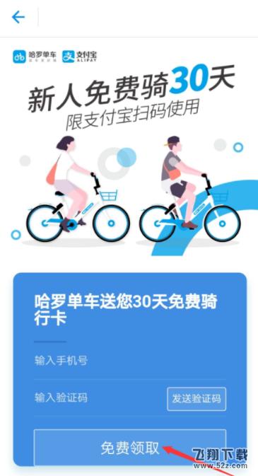 哈罗单车免费骑行卡在哪领取_支付宝哈罗单车免费骑行卡领取方法教程