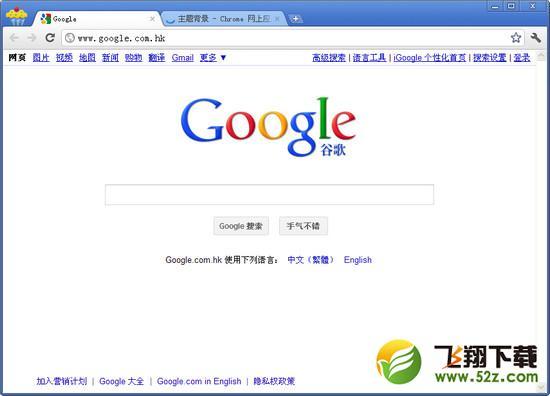 Chrome(谷歌浏览器)64位V65.0.3325.162 官方正式版
