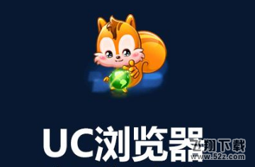 UC浏览器怎么设置音量键翻页_UC浏览器音量键翻页设置方法教程