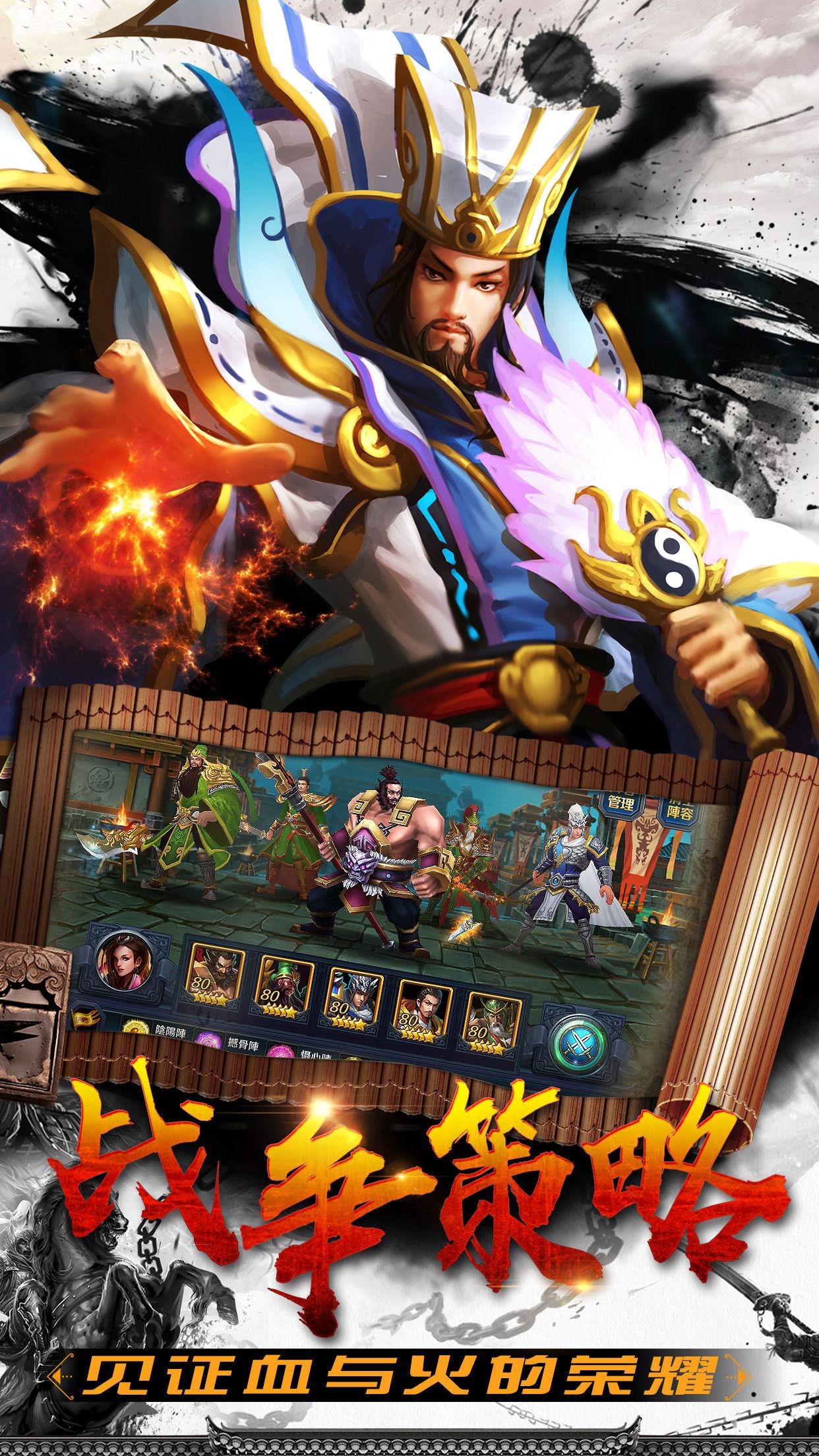 三国神将战纪V1.5 电脑版_52z.com
