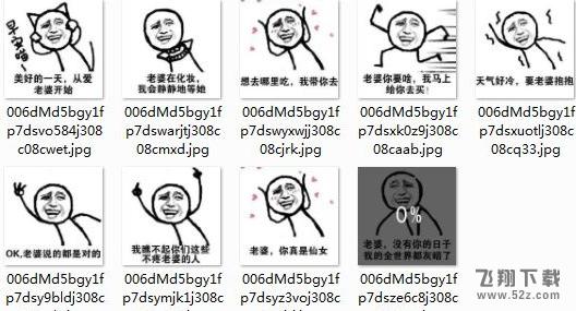 美好的一天从爱老婆开始表情包 V1.0 高清版