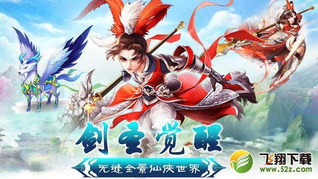 轩辕剑圣V1.0 安卓版_52z.com