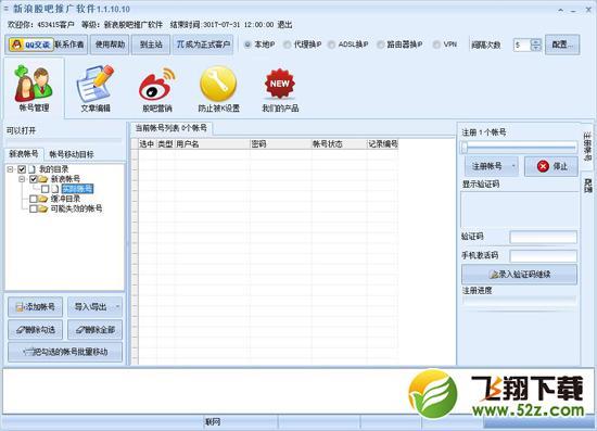 深圳男子手机遭呼死你骚扰接上万次电话 拦截软件无效
