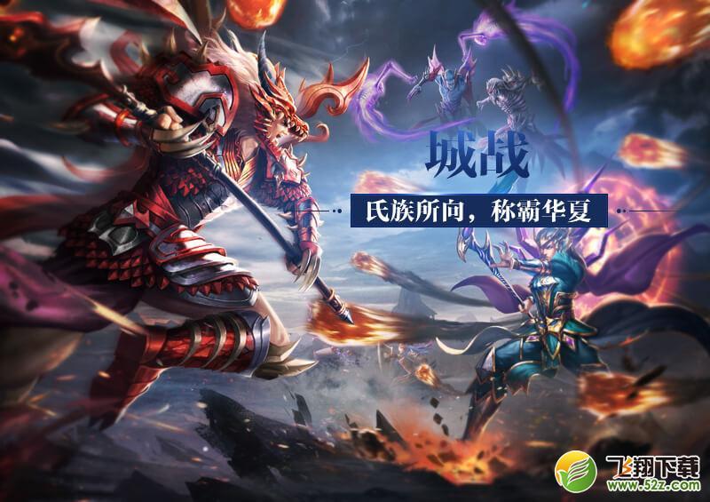 QQ华夏手游V1.0 苹果版_52z.com