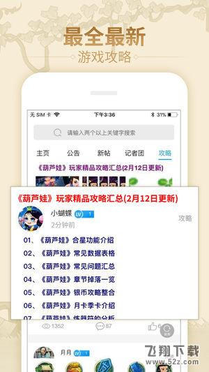 葫芦娃社区论坛登录appV1.0.8苹果版