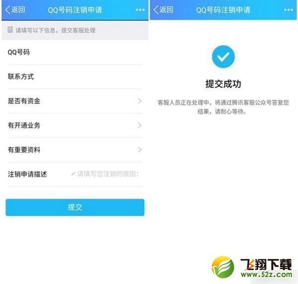 QQ账号怎么注销_腾讯QQ账号注销教程