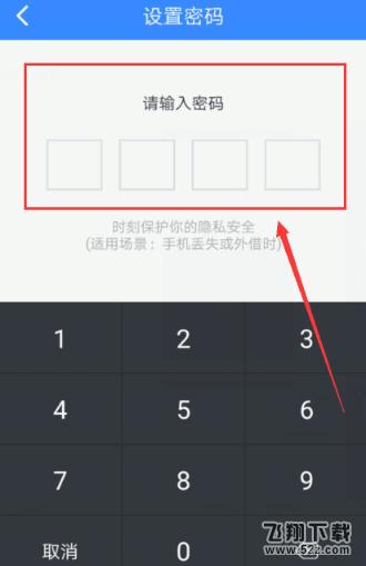 百度网盘密码锁怎么设置_百度网盘密码锁设置方法教程
