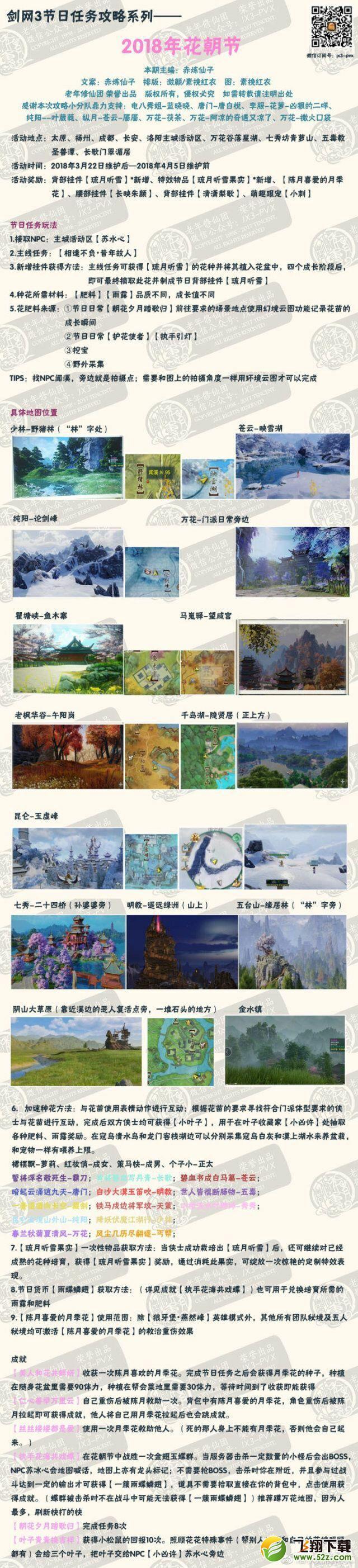 2018剑网3花朝节活动任务流程图文攻略