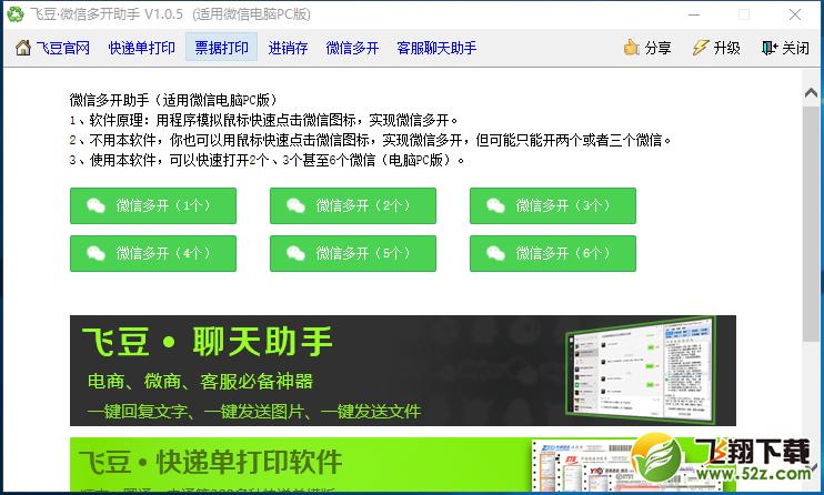 飞豆微信电脑版多开软件 V1.06 免费版