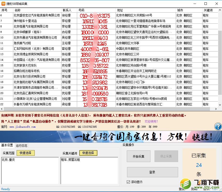 捷豹58同城采集 V3.1 官方版