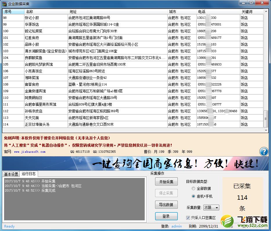 捷豹企业数据采集 V3.1 官方版