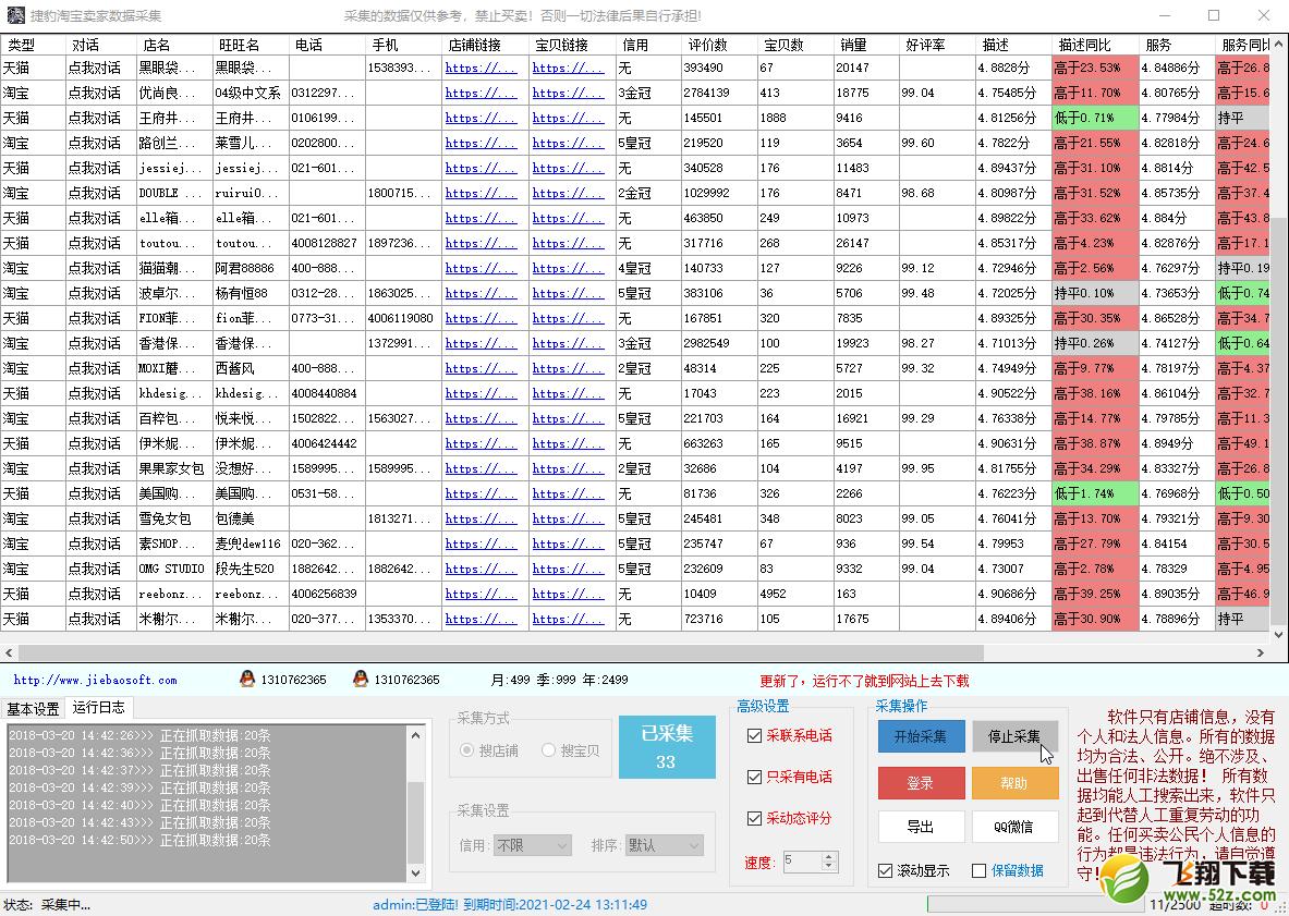淘宝店铺数据采集 V3.1 官方版