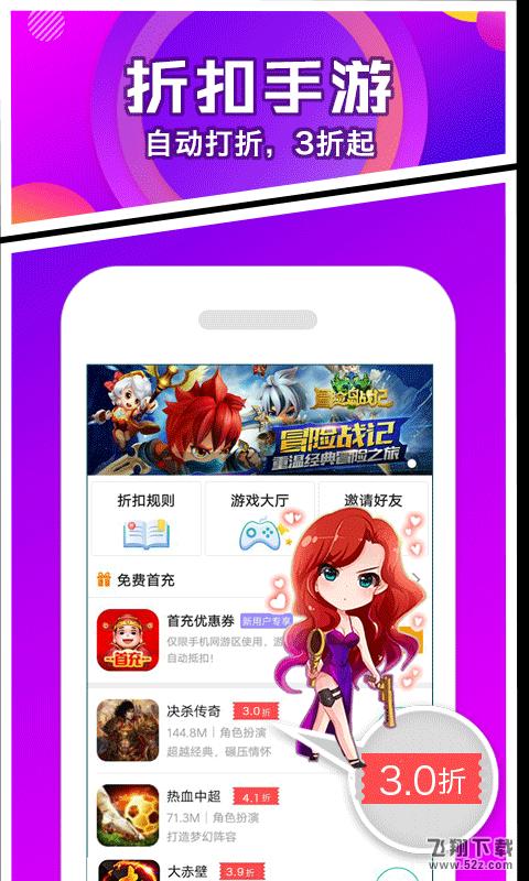 乐嗨嗨游戏盒子 V2.5.6 苹果版