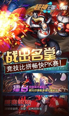 超神三国X学院V1.0 破解版_52z.com