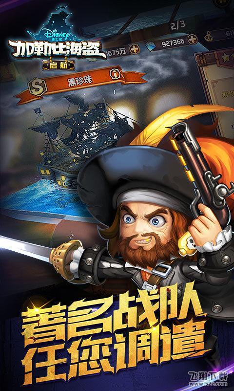 加勒比海盗OL V0.9.6.0 pc版