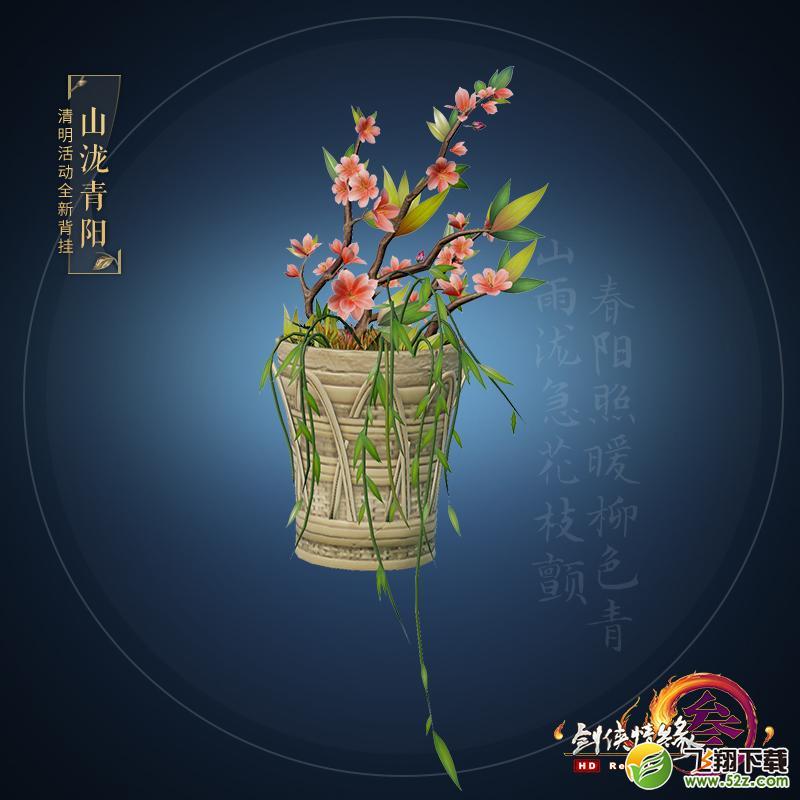 剑网3清明节活动开启 骑射柳枝拿花篓