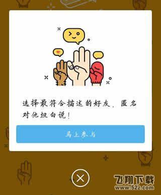 QQ坦白说破解版 V7.5.5 破解版