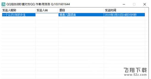 QQ坦白说查询工具 V1.0 绿色版