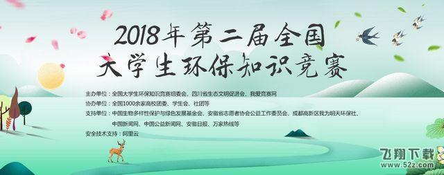 2018第二届全国大学生环保知识竞赛题库及答案