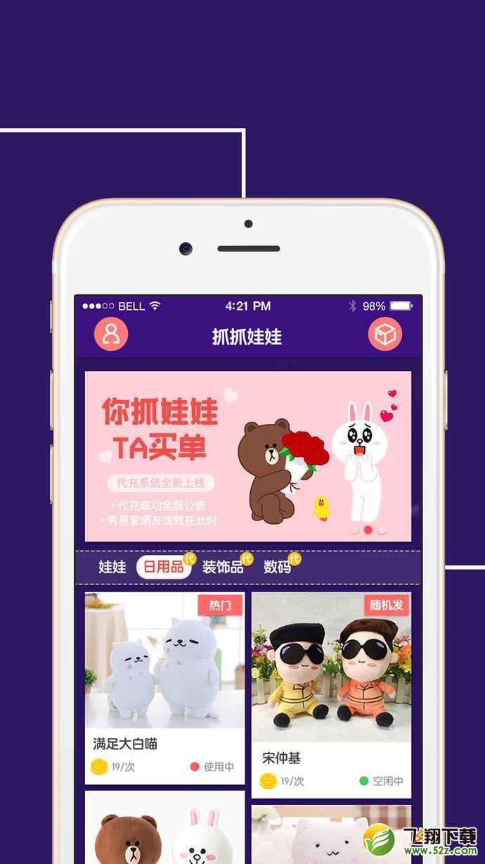 随身抓娃娃V1.0.1iPhone版