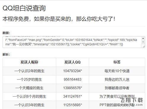 QQ坦白说查询V1.0官方版