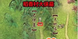 剑网3清明节扫墓活动扫墓地点汇总 遍扫孤坟成就图文攻略_52z.com