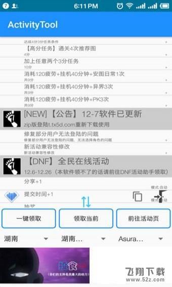 一步dnf助手 V1.1 安卓版