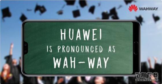 HUAWEI改名Wahway是真的吗_华为改名是怎么回事