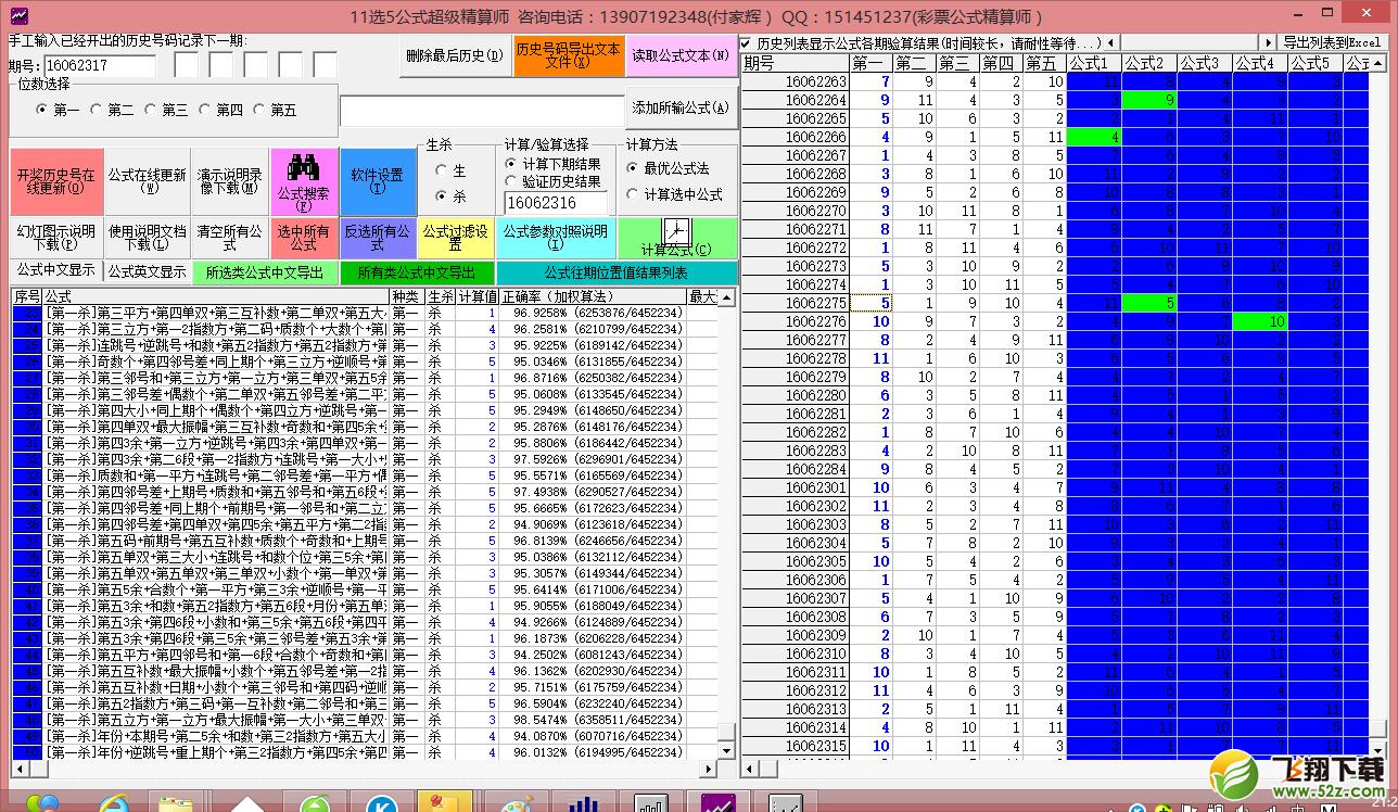 高频11选5公式超级精算师 V20180403 官方版