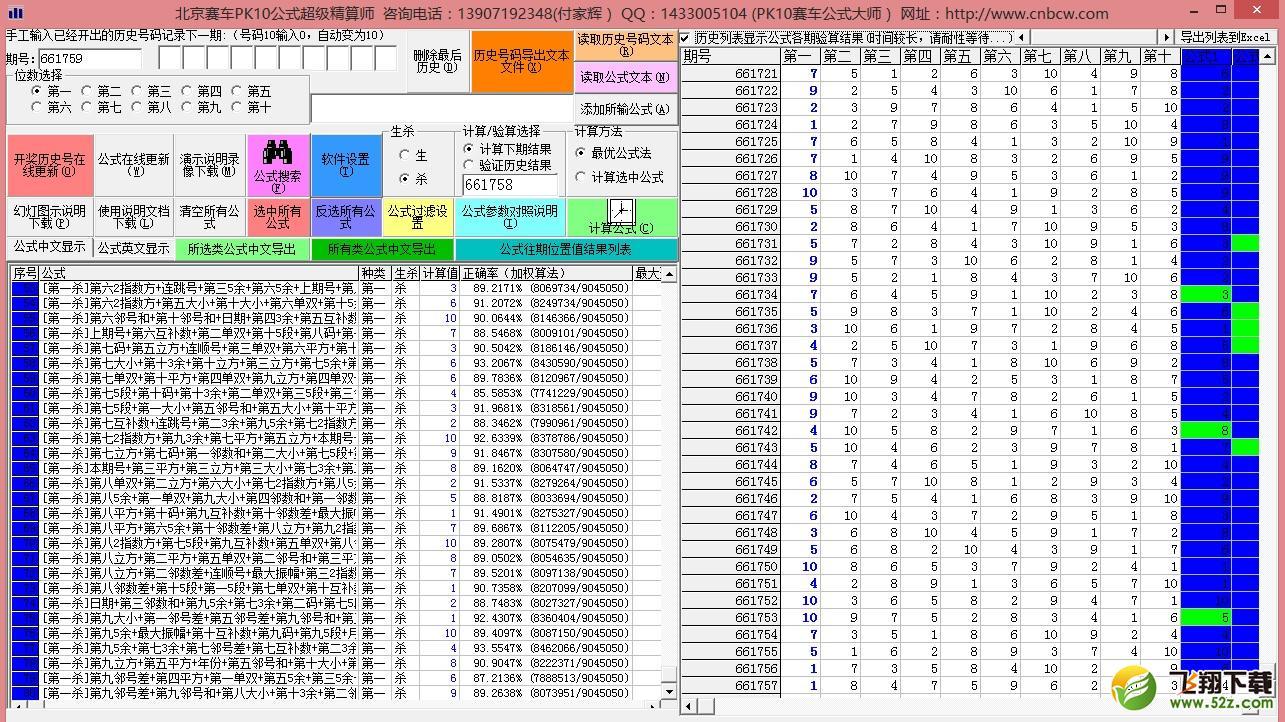 北京赛车公式超级精算师 V20180405 绿色版