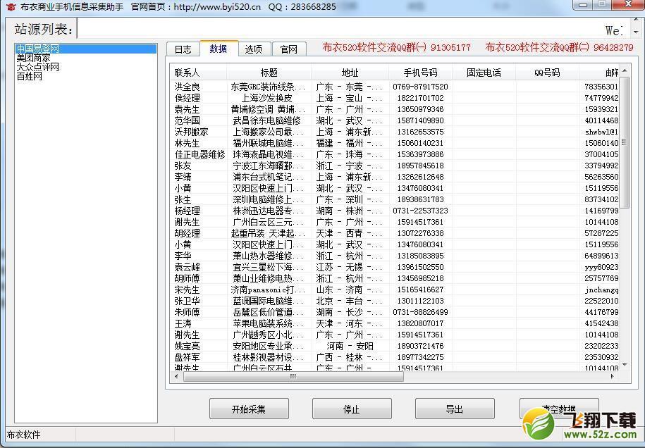 布衣商业手机信息采集助手 V1.0 官方版