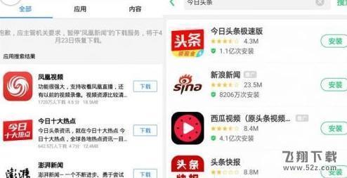 今日头条网易新闻等四家App下架商店是怎么回事_什么时候恢复