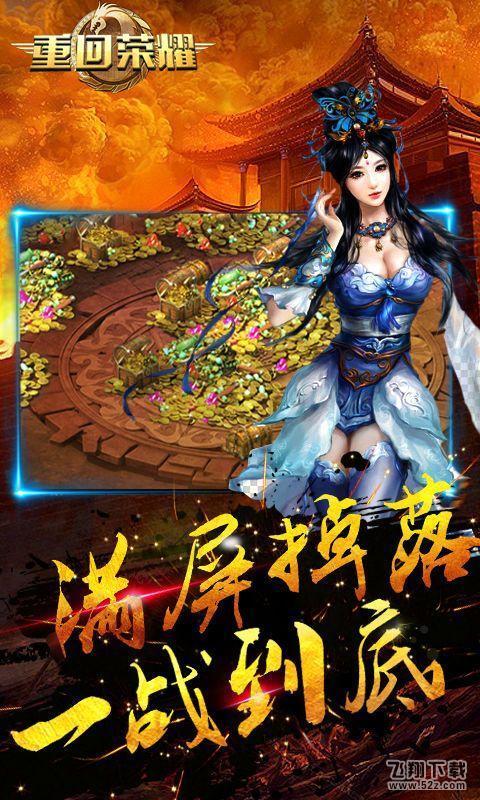 重回荣耀V1.0 正式版_52z.com