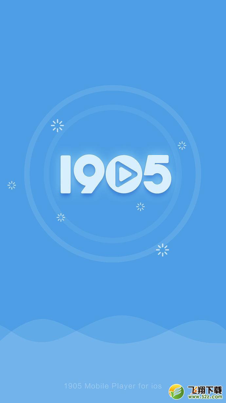 1905电影网播放器 v5.1.9 安卓版