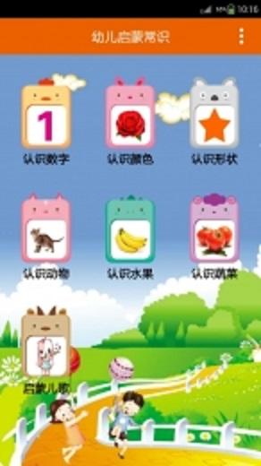 幼儿启蒙常识V2.3安卓版
