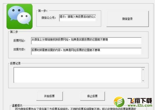 微信自动投票软件刷票器V2.0电脑版下载