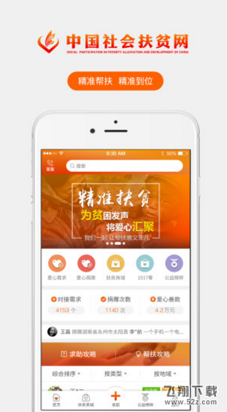 长虹新扶贫V1.0苹果版
