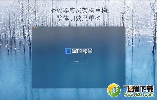 暴风影音Mac版V1.1.6下载