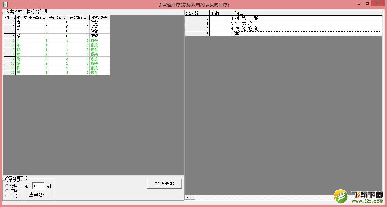 国风六合一极限公式精算师 V2.0180412 官方版